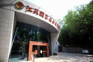 14. Образовательный музей национальной безопасности Цзянсу (Нанкин, Китай)