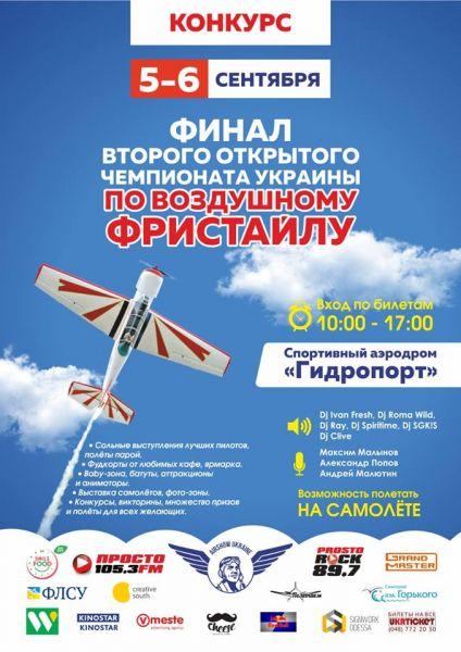 Под Одессой пройдет Финал второго открытого Чемпионата Украины по воздушному фристайлу