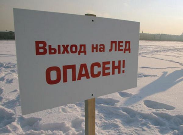 Что делать, если вы провалились под лёд?
